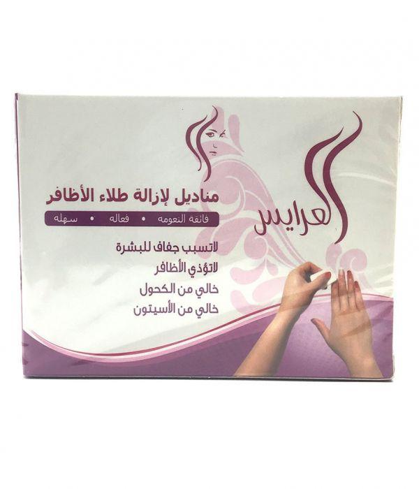 Al Arayes Nail Polish Remover Wipes 20 Wipes